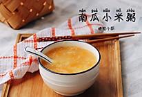 养胃又养颜的南瓜枸杞小米粥的做法