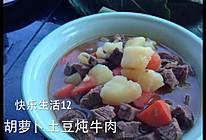 #大喜大牛肉粉试用#胡萝卜土豆炖牛肉的做法