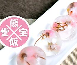 《熊宝饭堂》二十三回目.樱花水信玄饼的做法