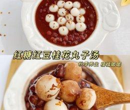 秋季养生甜汤!红糖红豆桂花丸子汤!的做法