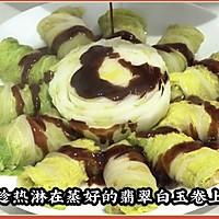 #福气年夜菜#翡翠白玉卷的做法图解15