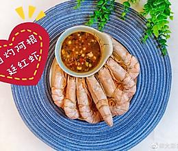 #憋在家里吃什么#高蛋白的白灼阿根廷红虾。的做法