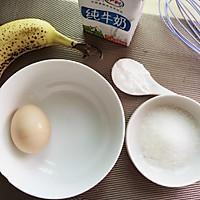 东京香蕉蛋糕的做法图解1