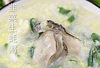 """食美粥-营养粥系列 """"韭菜生蚝粥""""补虚壮阳的食物 海鲜粥砂锅的做法"""
