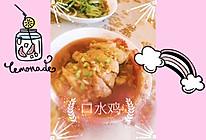 川香口水鸡的做法