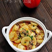 沙茶玉子豆腐