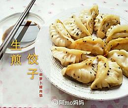 ♡生煎饺子♡胡萝卜猪肉馅的做法
