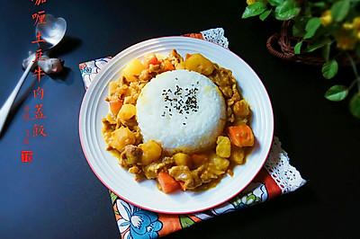 咖喱土豆牛肉盖饭#安记咖喱快手菜#