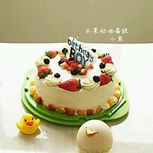 水果奶油生日蛋糕(8寸)