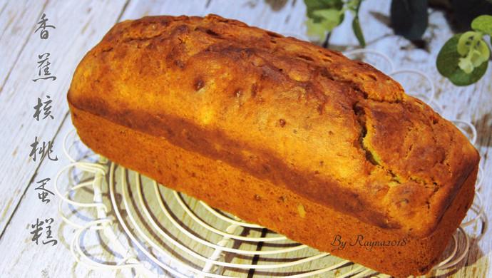 低糖少油版香蕉核桃蛋糕 #520,美食撩动TA的心!#