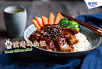 照烧鸡肉饭#MEYER·焕新厨房,唤醒美味#的做法