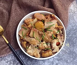 #中秋团圆食味#烧肉栗子炆鸡的做法