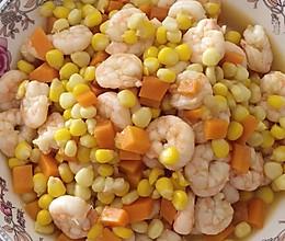 简单版玉米胡萝卜炒虾仁的做法