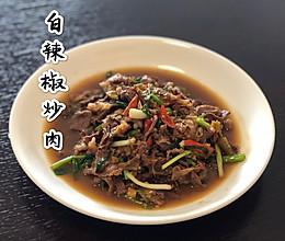 湘菜馆必点️白辣椒炒肉的做法