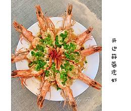 开边蒜蓉虎虾的做法