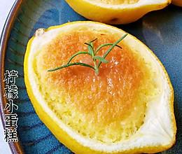 夏日清新柠檬小蛋糕~凯度B7蒸烤箱打卡5的做法