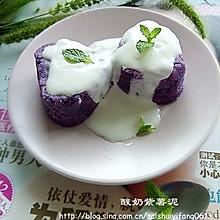 心心相印------酸奶紫薯泥