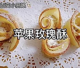 【苹果玫瑰酥】没有什么是手抓饼不能卷的的做法