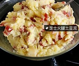 芝士火腿土豆泥的做法