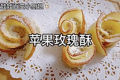 【蘋果玫瑰酥】沒有什么是手抓餅不能卷的