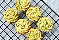 葱香曲奇饼干~咸香酥脆的做法