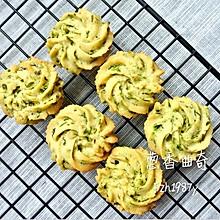 葱香曲奇饼干~咸香酥脆