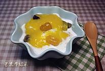 芒果牛奶冰的做法