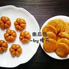 南瓜饼~糯米粉版