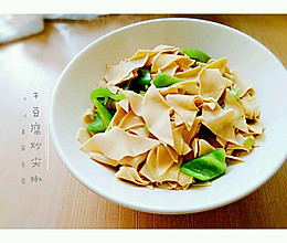 干豆腐炒尖椒#我要上首页挑战家常菜#的做法