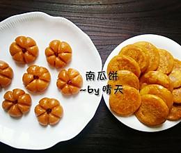 南瓜饼~糯米粉版的做法