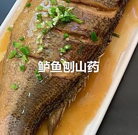 鲈鱼刨山药