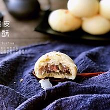#年味十足的中式面点#白皮酥
