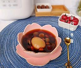 #营养小食光#当归红枣蛋——养气补血改善经期不适的做法