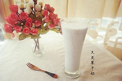 火龙果牛奶