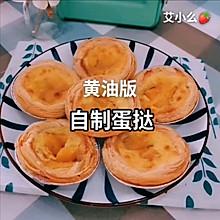 #美食视频挑战赛# 黄油版蛋挞