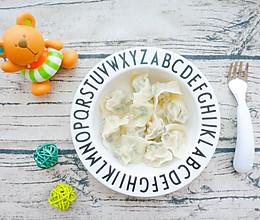 猪肉小白菜大陷馄饨·辅食的做法