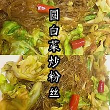 #橄榄中国味 感恩添美味#圆白菜炒粉丝