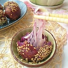 紫薯芝士球#发现粗粮之美#