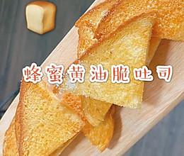 #合理膳食 营养健康进家庭# 蜂蜜黄油脆吐司的做法