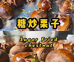 糖炒栗子(烤箱版)的做法