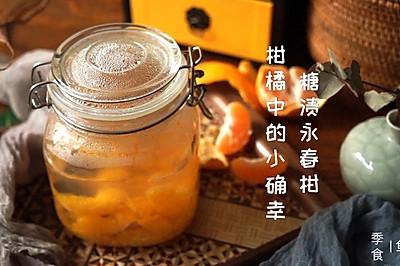 糖渍永春柑