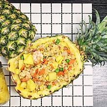 菠萝炒饭   清甜可口,甘之如饴