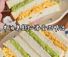牛油果虾仁滑蛋三明治的做法