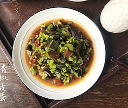 #爽口凉菜,开胃一夏!#青椒皮蛋的做法