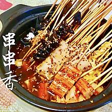 串串香(辣与不辣均可食)