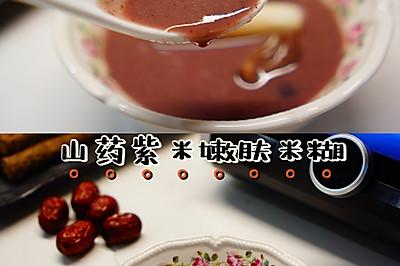 山药杂粮嫩肤米糊@米博烹饪机