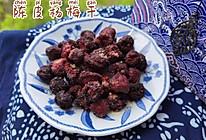 #我们约饭吧#时令网红小零嘴——陈皮杨梅干的做法