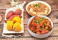 茄汁排骨+肉末蒸豆腐+蒸红薯玉米的做法
