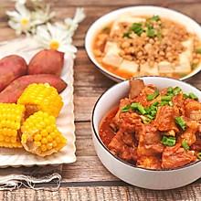 茄汁排骨+肉末蒸豆腐+蒸红薯玉米