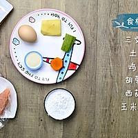 三文鱼杂蔬蒸糕的做法图解1